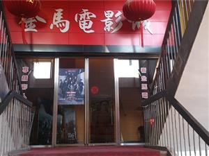 汉寿县金马电影城