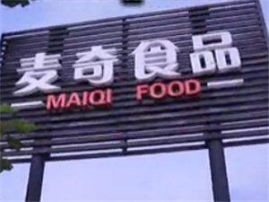 六盘水盘县红果麦奇食品公司