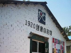 1920创意自拍馆