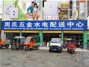 重庆市足黔周氏金配送中心