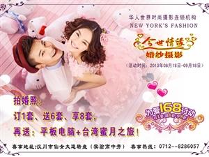[汉川今世情缘婚纱摄影]为爱168行动优惠券