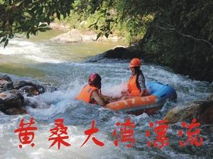 澳门新葡京官网县黄桑大湾漂流