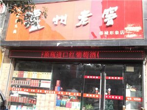 �n城市百川通�o州老窖�Yu店