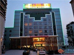 云春世纪大酒店