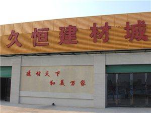 武功县久恒建材城