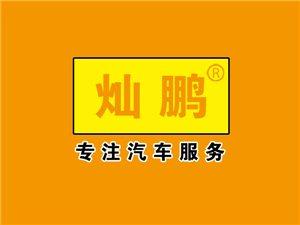 安溪灿鹏汽车服务连锁机构
