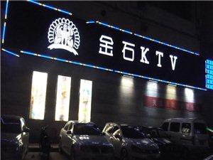 山阳金石KTV