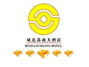 苏商大酒店