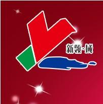 临潼新领域商业策划有限公司