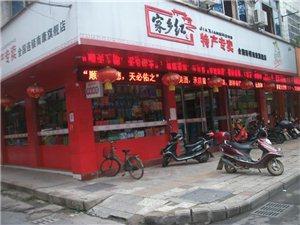 家�l�t特�a�Yu南康旗�店
