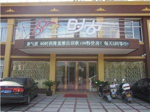 宁国80时尚宾馆