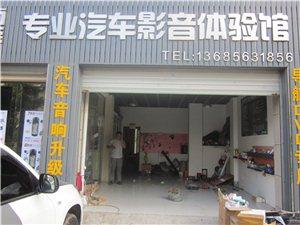 宁国专业汽车影音体验馆
