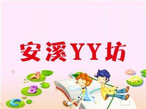 安溪YY坊(孕婴用品店)