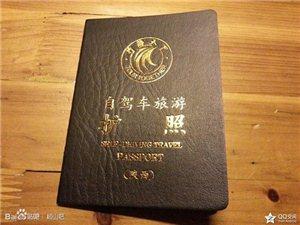行游天下自驾游护照