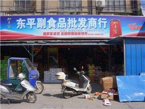 澳门太阳城平台东平副食品批发商行