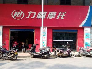 城口县力帆摩托专卖店