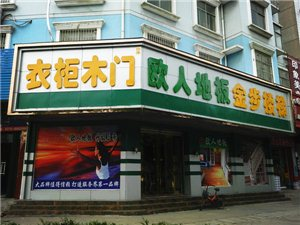 �~�h�W人地板�Yu店