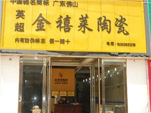 金禧莱陶瓷厂家驻濮直销处