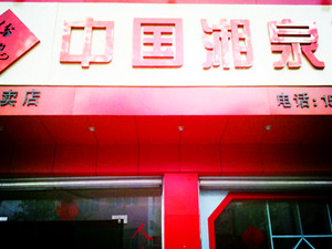 中国湘泉酒