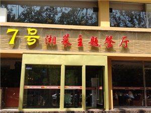 7号湘菜主题餐厅