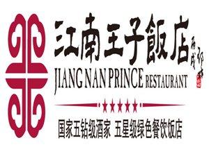 江南王子饭店