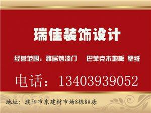 福彩3d胆码预测瑞佳装饰设计有限公司