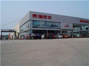 奇瑞汽��R泉�泰4S店