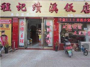 宁国程记绩溪饭店