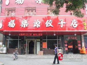 福乐源饺子店