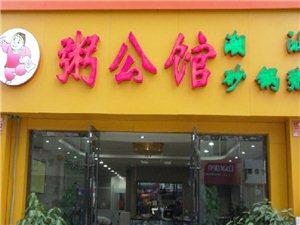 宿州粥公馆