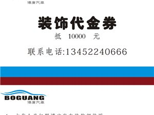 [彭水博广汽车]抵兑10000元大礼包