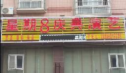 凤冈星期8庆典公司