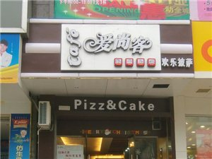 爱尚客欢乐披萨