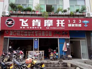 广州飞肯摩托城口专卖店