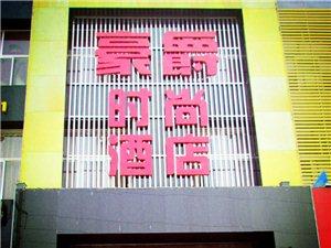 辉县豪爵时尚酒店