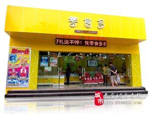 枣庄零食多专卖店