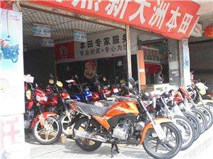 永州新大洲本田摩托车