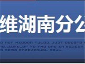 创维湖南分澳门网上投注赌场直销店