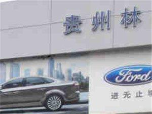 贵州林福汽车销售服务有限公司