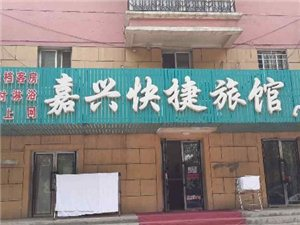 嘉兴快捷旅馆