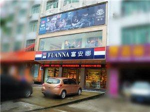 富安娜营销中心广角
