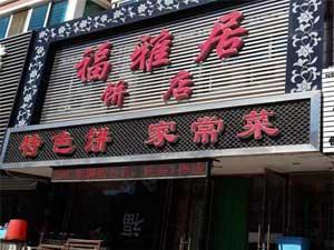 福雅居饼店