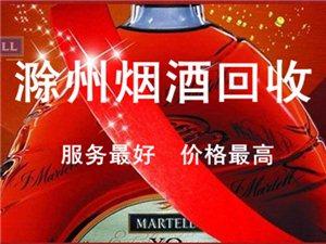 滁州烟酒回收