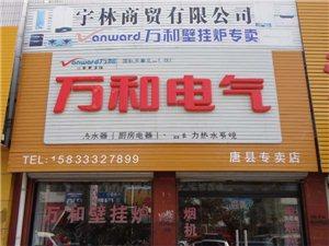 宇林商贸有限公司