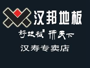 汉寿县汉邦地板专卖店