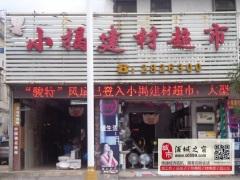 浦城小揭建材超市