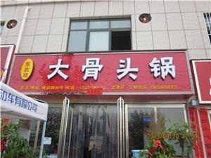 东北坊大骨头汤锅