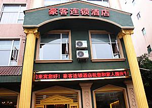 �A江豪客�B�i酒店