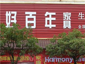 香港好百年家俬