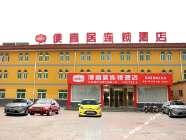 便宜居�B�i酒店(�c云店)